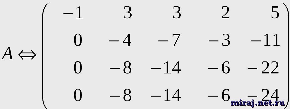 ранг матрицы
